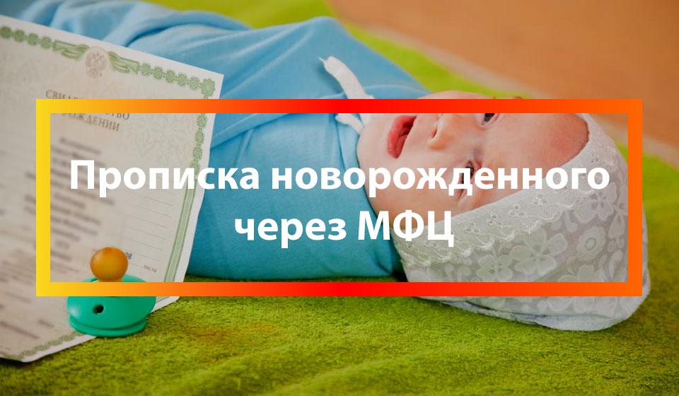 Прописка новорожденного санкт петербург мфц