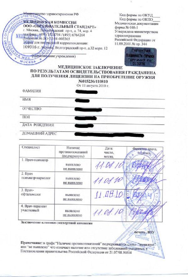 Изменения при получении лицензии на травматическое оружие