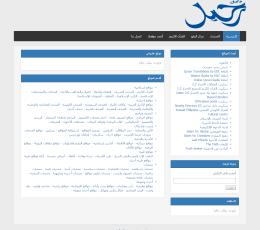تصميم استايل دليل مواقع رحيل على سكربت نواحي