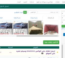 برمجة و تصميم موقع و تطبيق اندرويد حراج لصالح موقع سوم الخليج