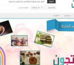 تعديلات في متجر الكتروني خاص بالاسر المنتجه فى تصميم الموقع و برمجة الموقع