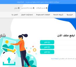 تم بحمد الله الانتهاء من تصميم سكربت مركز رفع كليجا مع تعديلات خاصة