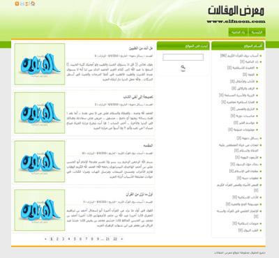 تعديلات برمجية لسكربت المقالات الشامل