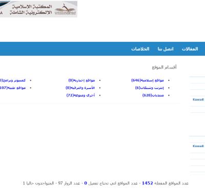 تعديل دليل المواقع و تصميم استايل مخصص ومتوافق مع الجوالات و التابلت