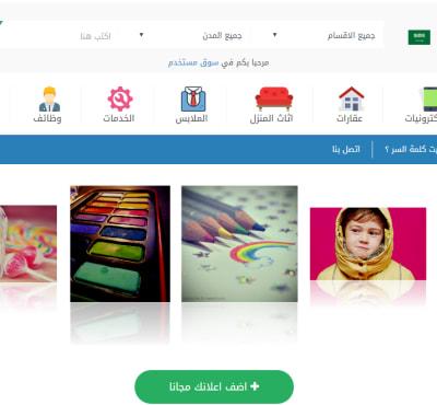 تصميم و انشاء و تطوير و تكويد موقع سوق مستخدم
