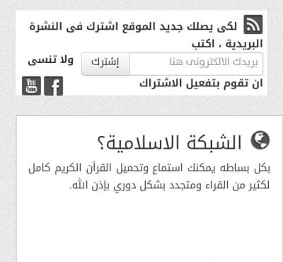 انشاء برمجة تصميم تطبيق اسلامي اندرويد الشبكة الاسلامية