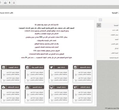 تصميم و تكويد و تطوير لوحة تحكم سكربت ادارة الطلبات