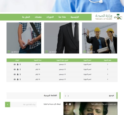 تصميم و تطوير و تكويد موقع وزارة الصحه السعودية