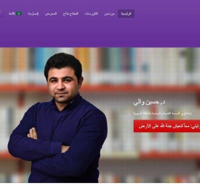 تم بحمد الله الانتهاء من تصميم و تطوير قالب وردبريس لدكتور حسين والي بثلاث لغات (عربي - انجليزي - فرنسي)