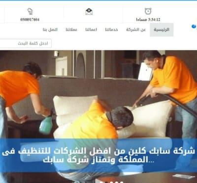 برمجة و تصميم موقع سابك كلين لـ خدمات تنظيف المنازل و مكافحة الحشرات و تنظيف الخزانات