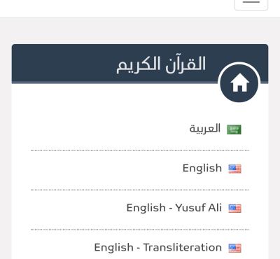 برمجة و تصميم تطبيق اندرويد القرآن الكريم