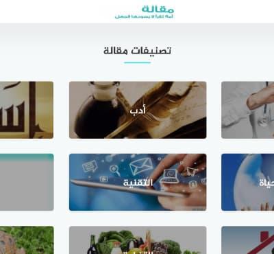 تم بحمد الله عمل حماية لموقع مقالة مع صد للهجمات بجميع انواعها منها ddos وغيرها