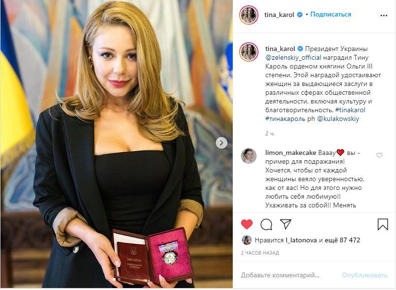 Зеленский наградил Тину Кароль орденом княгини Ольги, кадры