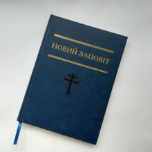 Новий Заповіт українською мовою. Подарунковий.