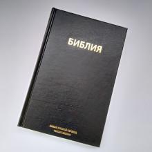 """Новый русский современный перевод """" Слово Жизни"""" ( МБО)"""