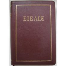 Біблія 077Z