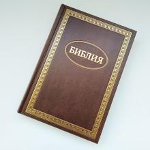Библия на русском языке