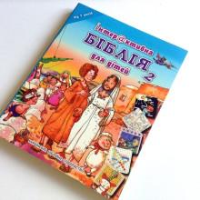 Інтерактивна біблія для дітей 2