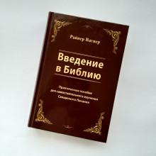 Введение в Библию. Практическое пособие для изучения Библии.