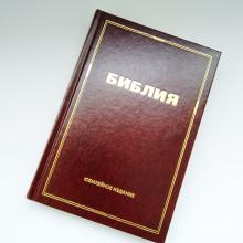 Библия на русском языке. Юбилейное издание.