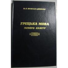 Грецька мова Нового Завіту