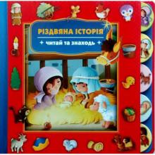 Різдвяна історія, книжка-картонка