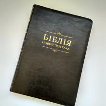 Біблія українською мовою в перекладі Романа Турконяка