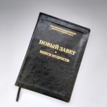 Новый Завет и Книги Мудрости