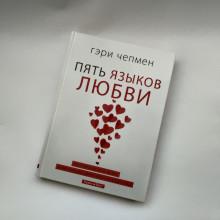 Пять языков любви. Актуально для всех.