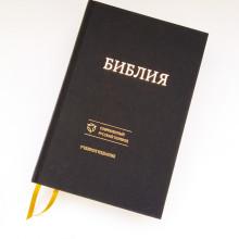 Библия. Современный русский перевод. С комментариями.