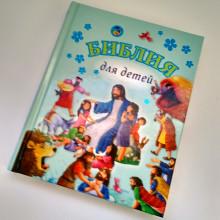 Библия для детей, иллюстрации Джил Гайл