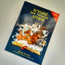 Історії для читання дітям