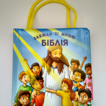 Біблія завжди зі мною