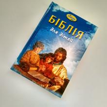 Біблія для дітей на кожен день