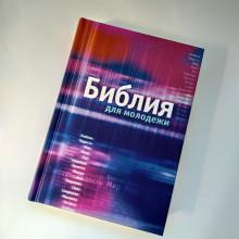 Библия на русском языке для молодежи