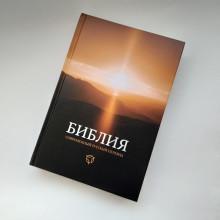 Библия. Современный русский перевод.