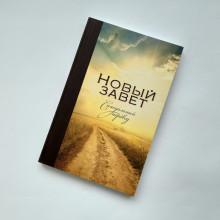 Новый Завет. Синодальный перевод.