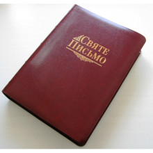 Библия перевод Ивана Хоменко