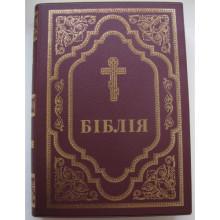 Библия Филарета