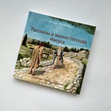 Рассказы о жизни Господа Иисуса