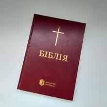 Біблія українською. Сучасний переклад Романа Турконяка
