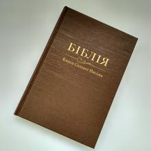 Біблія українською мовою в перекладі Івана Огіенко