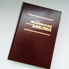 Новая учебная Женевская Библия. С комментариями.