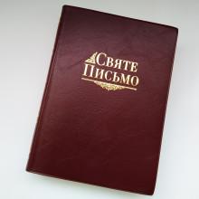 Біблія украінською мовою в перекладі Івана Хоменко