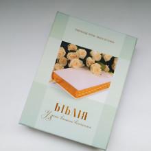 Весільна Біблія украінською мовою в перекладі Івана Огієнко