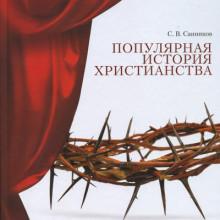 Пoпулярн. история христиансвта