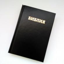 Библия на русском языке карманная