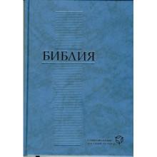 Библия в современном переводе