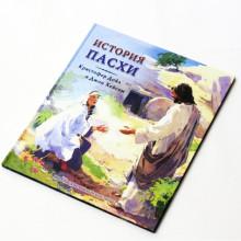 История Пасхи