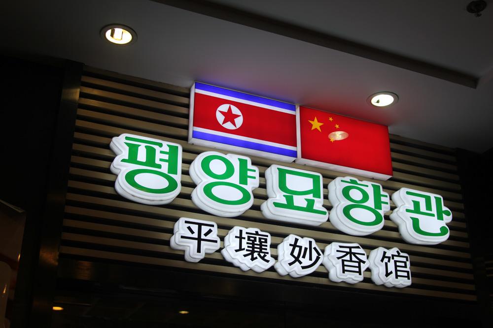 North korean restaurant 1